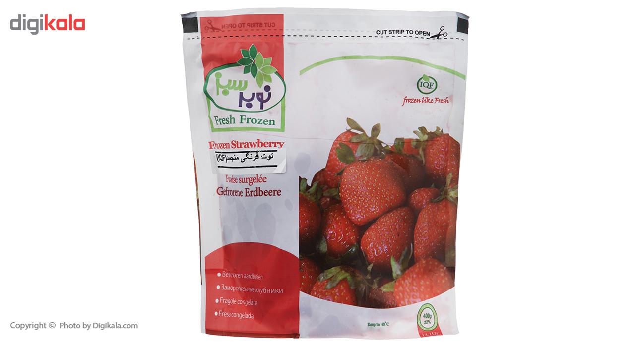 توت فرنگی منجمد نوبر سبز مقدار 400 گرم main 1 2