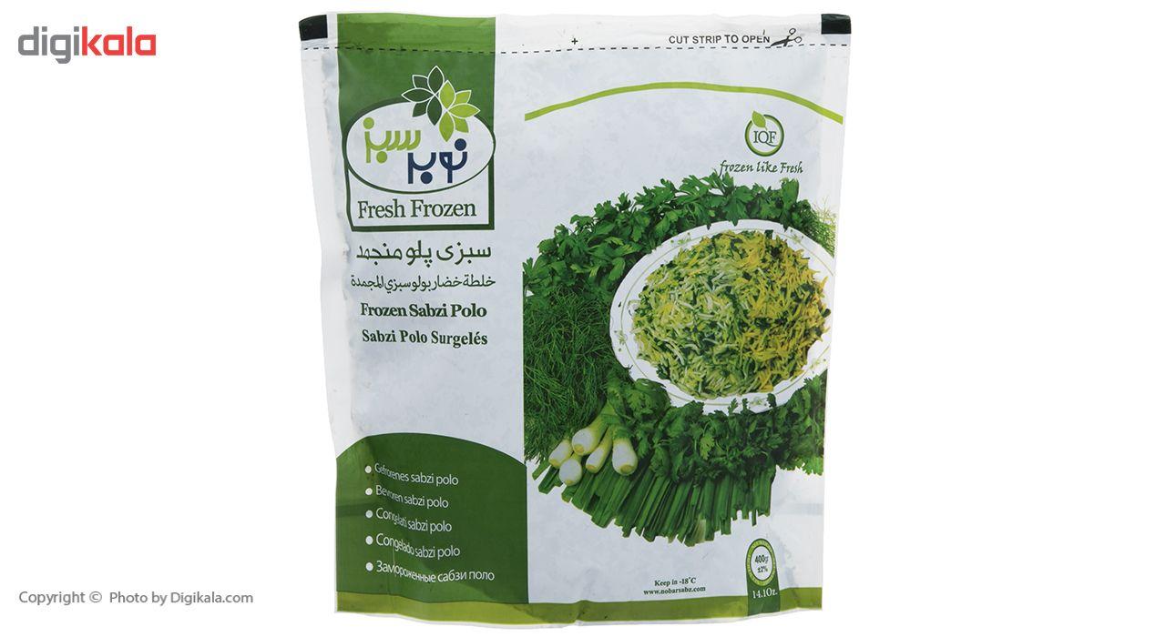 سبزی پلو منجمد نوبر سبز مقدار 400 گرم main 1 2