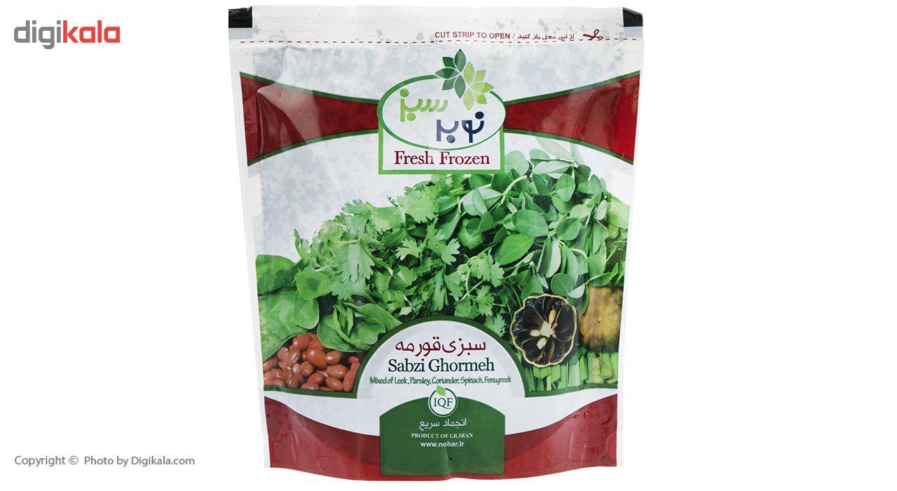 سبزی قورمه منجمد نوبر سبز مقدار 400 گرم main 1 2