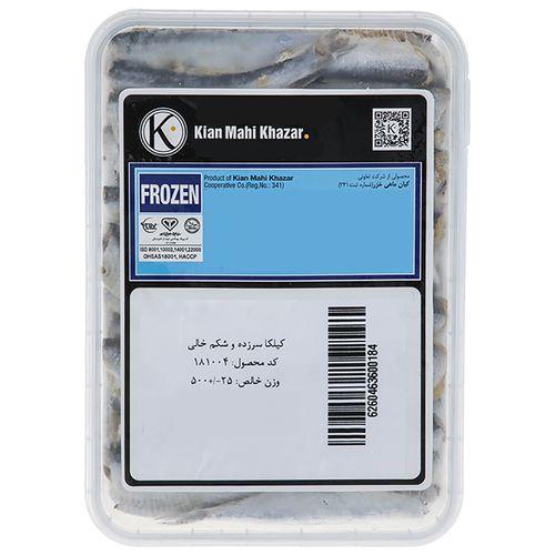 ماهی کیلکا منجمد سرزده و شکم خالی کیان ماهی خزر مقدار 500 گرم