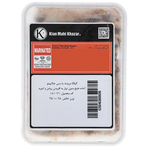 ماهی کیلکا مرینت منجمد با سس هالوپینو کیان ماهی خزر مقدار 350 گرم