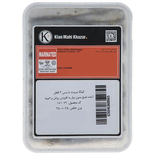ماهی کیلکا مرینت منجمد با سس 4 فلفل کیان ماهی خزر مقدار 350 گرم