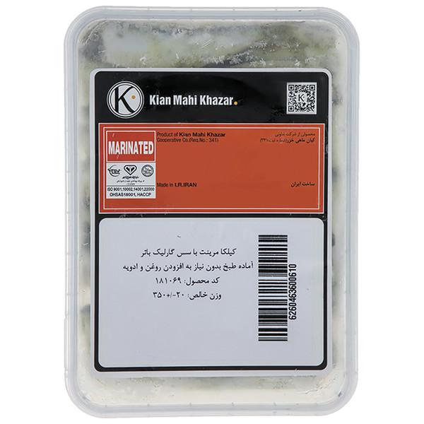 ماهی کیلکا مرینت منجمد با سس سیر و کره کیان ماهی خزر مقدار 350 گرم