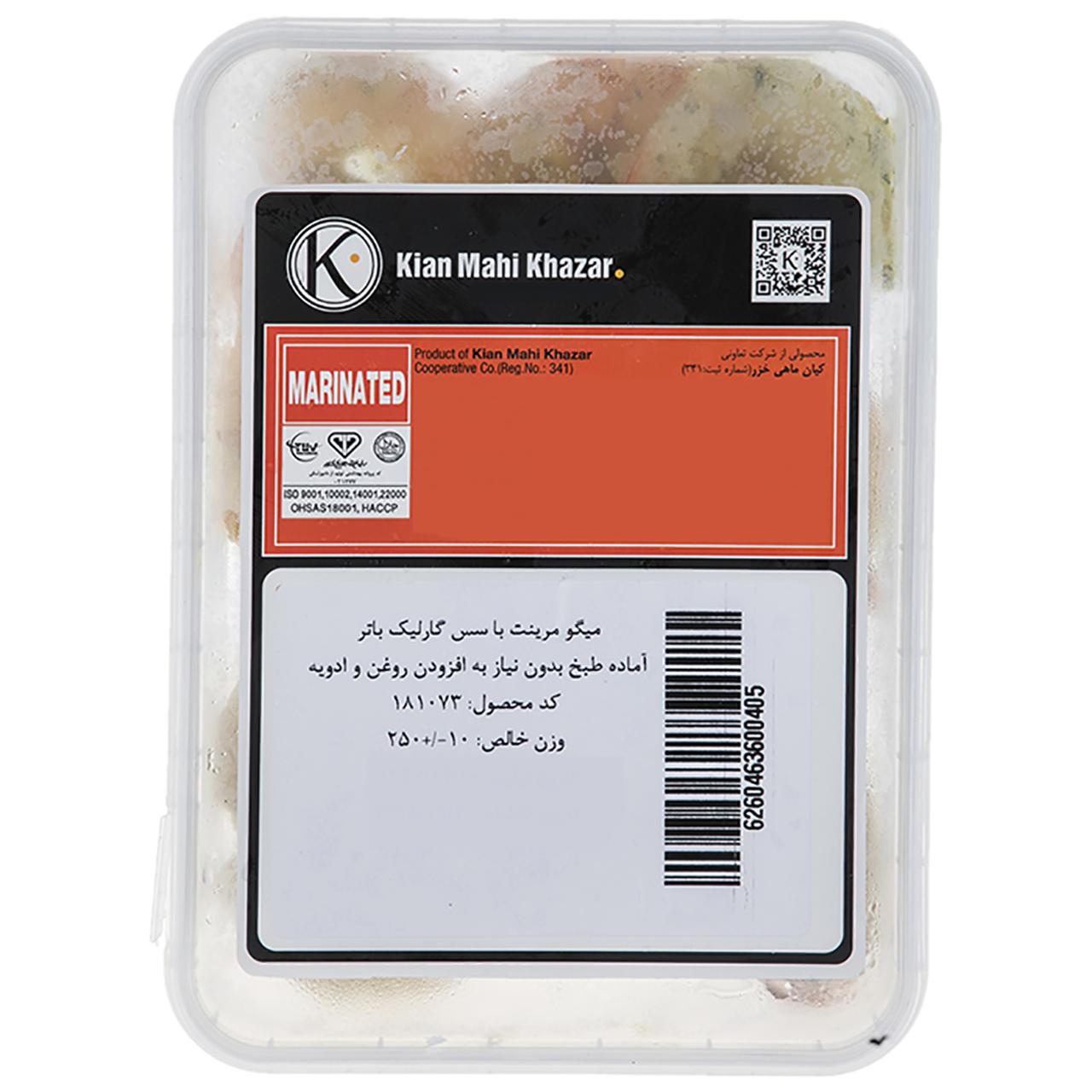 میگو مرینت منجمد با سس سیر و کره کیان ماهی خزر مقدار 250 گرم
