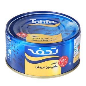 کنسرو ماهی تون در روغن تحفه مقدار 150 گرم