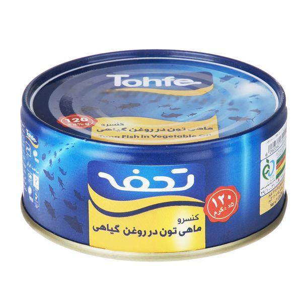 کنسرو ماهی تون در روغن گیاهی تحفه مقدار 120 گرم | Tohfe Tuna Fish in Vegetable Oil 120gr