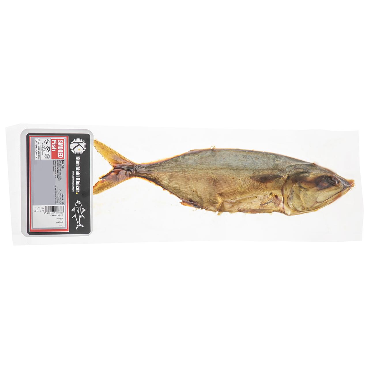 ماهی تن دودی کیان ماهی خزر مقدار 150 گرم