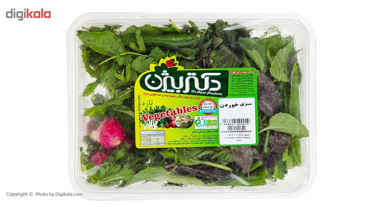 سبزی خوردن دکتر بیژن - 180 گرم main 1 1