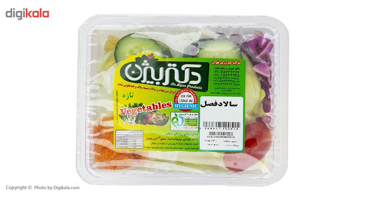 صیفی و سبزیجات