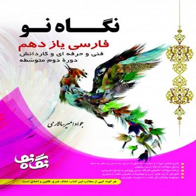 کتاب فارسی یازدهم فنی و حرفه ایی اثر جواد امیرسالاری انتشارات نگاه نو