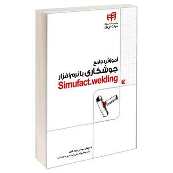 کتاب آموزش جامع جوشکاری با نرم افزار Simufact.welding اثر دکتر محمود عباسی و مهندس بهروز باقری نشر کیان