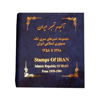 آلبوم تمبر ایران مدل سال 1358 تا 1368