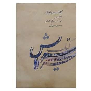 کتاب سرایش آموزش سلفژ ایرانی اثر حسین مهرانی انتشارات کارگاه موسیقی جلد 3