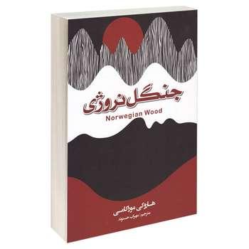 کتاب جنگل نروژی اثر هاروکی موراکامی انتشارات آتیسا