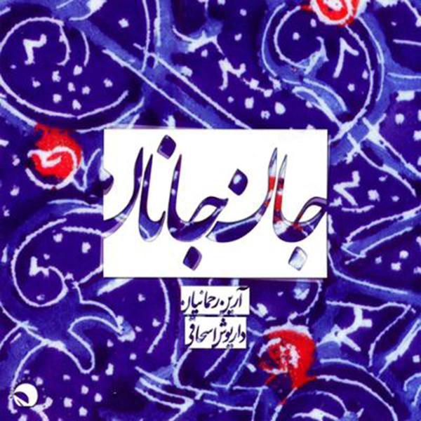 آلبوم موسیقی جان جانان اثر آرین رحمانیان