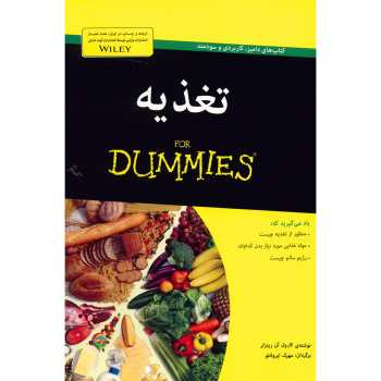کتاب تغذیه اثر کارول آن رینزلر
