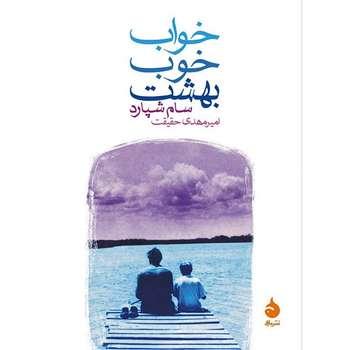 کتاب خواب خوب بهشت اثر سام شپارد