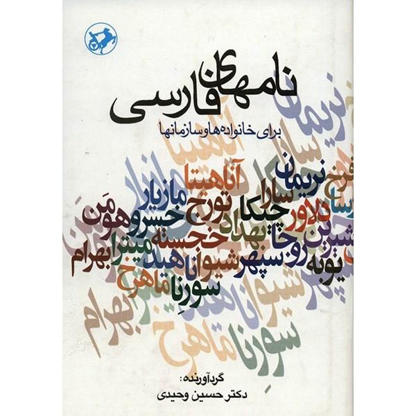 کتاب نامهای فارسی اثر حسین وحیدی