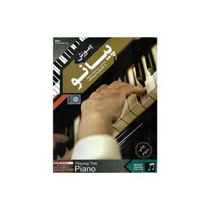 آموزش تصویری ساز پیانو نشر نیاز