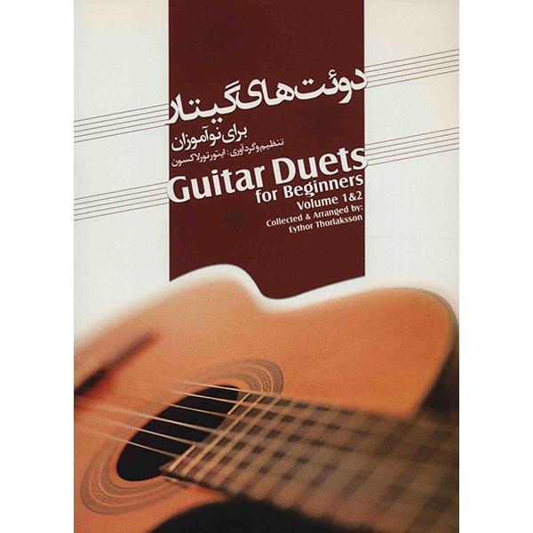 کتاب دوئت های گیتار برای نوآموزان اثر ایتور تورلاکسون