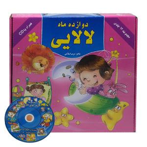 کتاب دوازده ماه لالایی همراه با سی دی اثر مریم اسلامی - 12 جلدی