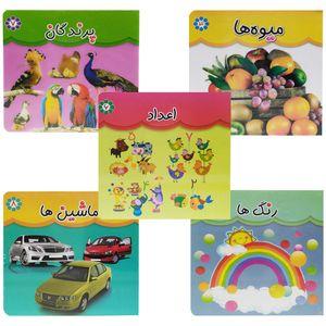 کتاب آموزشی کودکان اثر مهرناز علاالدینی - 5 جلدی