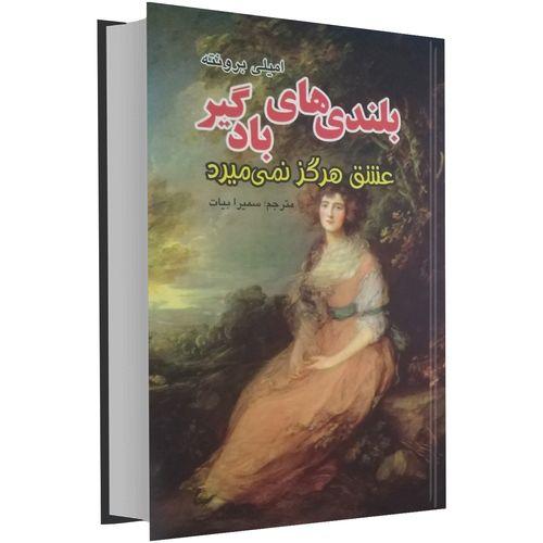 کتاب بلندی های بادگیر اثر امیلی برونته