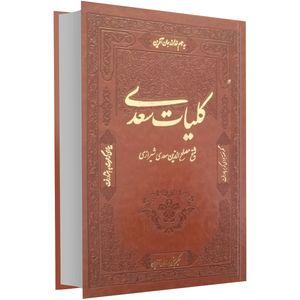 کتاب کلیات سعدی نفیس اثر سعدی شیرازی
