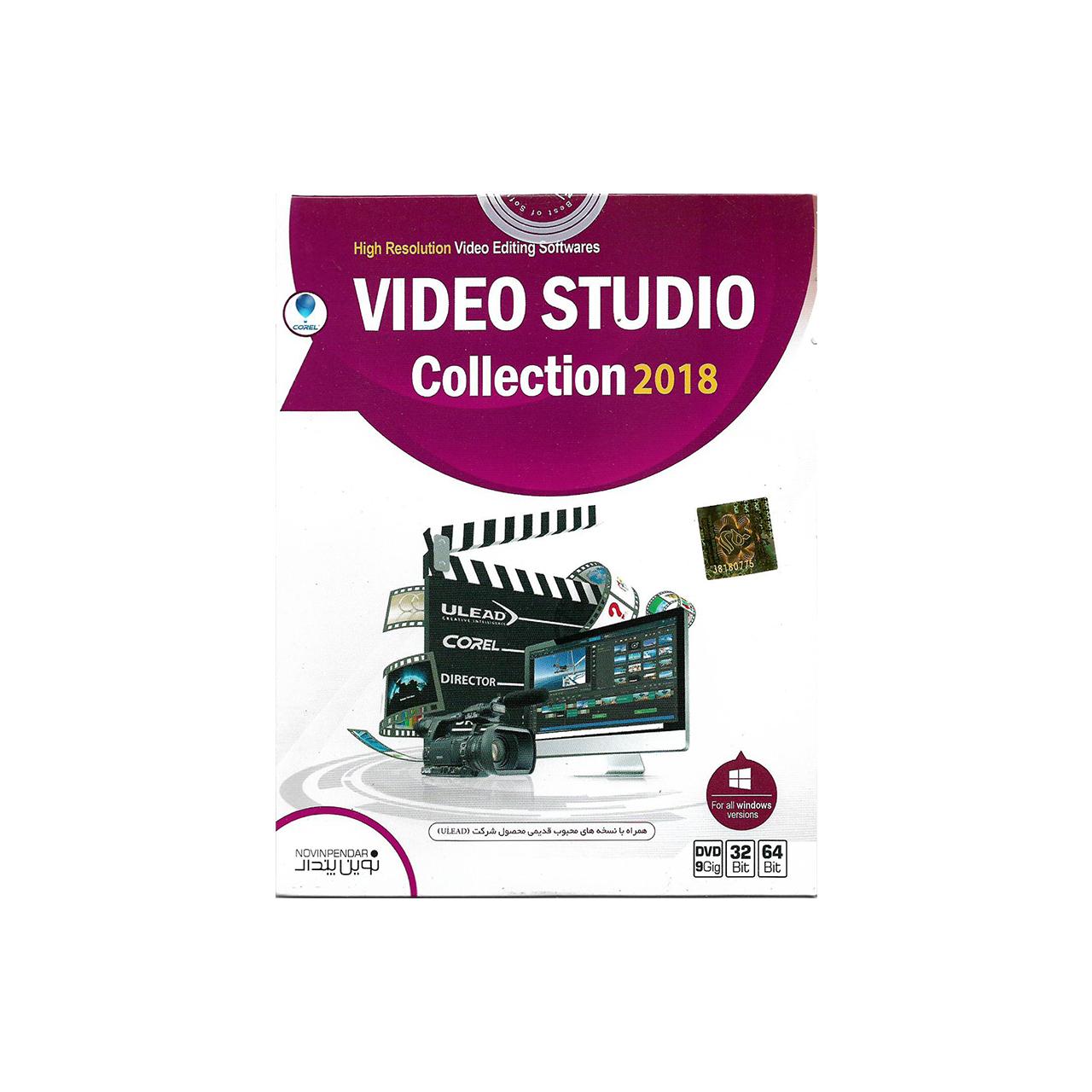نرم افزار ویدیو استودیو 2018 نشر نوین پندار