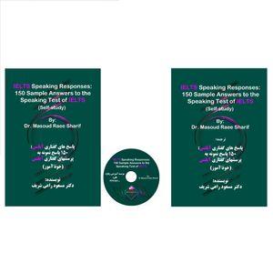 کتاب خودآموز پاسخهای گفتاری آیلتس و ترجمه آن اثر دکتر مسعود راعی شریف
