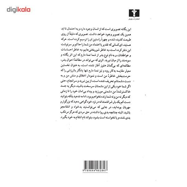 خرید                      کتاب اعترافات اثر ژان ژاک روسو