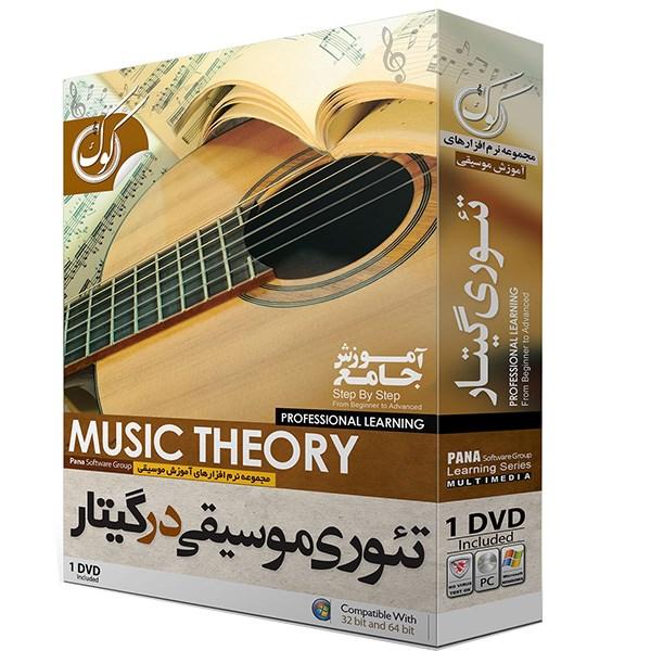 نرم افزار آموزش جامع تئوری موسیقی در گیتار