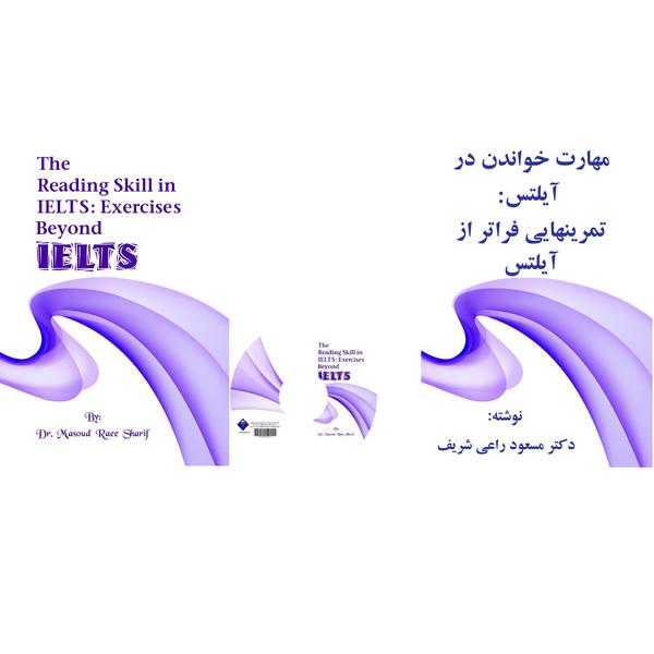 کتاب خودآموز مهارت ریدینگ در آیلتس اثر دکتر مسعود راعی شریف