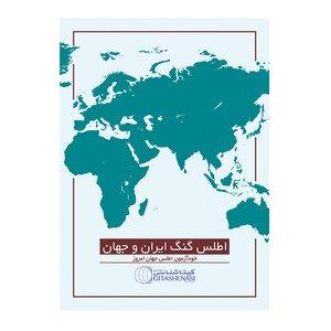 اطلس گنگ ایران و جهان گیتاشناسی نوین کد 1619