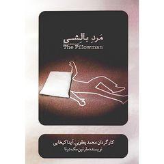 فیلم تئاتر مرد بالشی اثر محمد یعقوبی و آیدا کیخایی