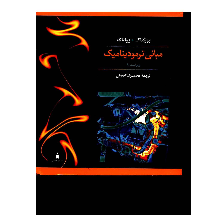 کتاب مبانی ترمودینامیک اثر بورگناک و زونتاگ نشر کتاب دانشگاهی