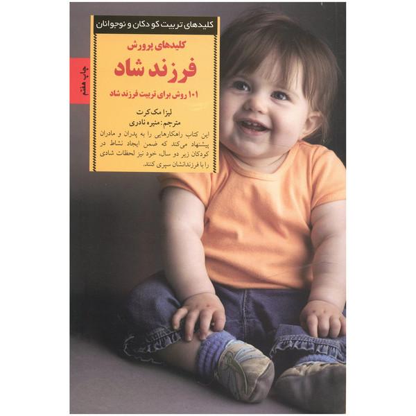 کتاب کلیدهای پرورش فرزند شاد 101 روش برای تربیت فرزند شاد اثر لیزا مک کرت