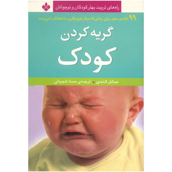 کتاب گریه کردن کودک اثر میشل کندی