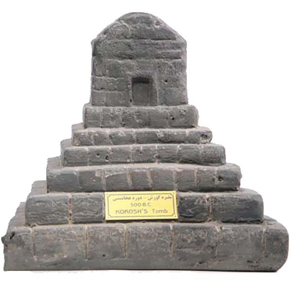 مجسمه مقبره کوروش کارگاه تندیس و پیکره شهریار کد MO1790