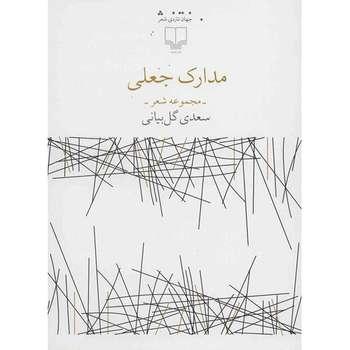 کتاب مدارک جعلی اثر سعدی گل بیانی