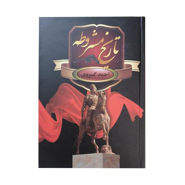 کتاب تاریخ مشروطه اثر احمد کسروی انتشارات سمیر