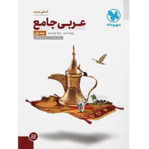 کتاب عربی جامع پایه دهم و یازدهم انتشارات مهر و ماه اثر مهران ترکمان