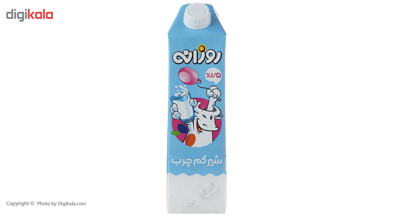 شیر کم چرب روزانه  حجم 1 لیتر