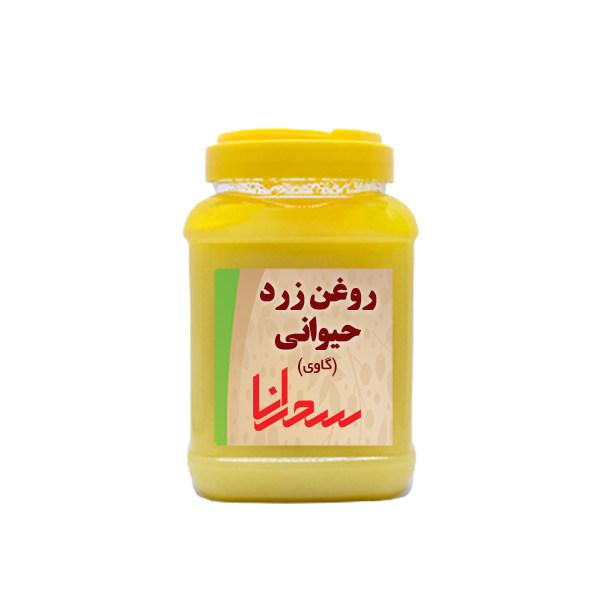 روغن زرد حیوانی سحرانا -500 گرم