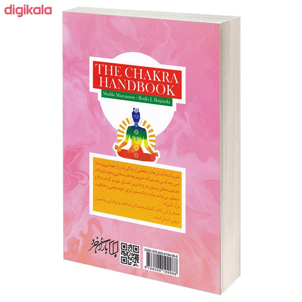 کتاب چاکرا درمانی اثر شلیلا شارامون و بودو.جی.باجینسکی انتشارات باران خرد main 1 1