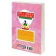 کتاب چاکرا درمانی اثر شلیلا شارامون و بودو.جی.باجینسکی انتشارات باران خرد thumb 1