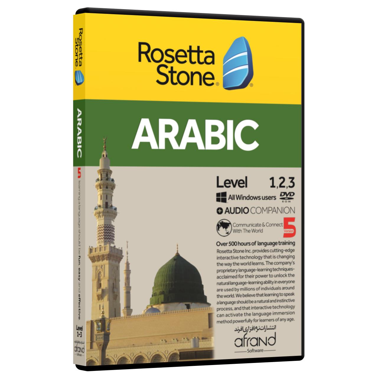 نرم افزار آموزش زبان عربی رزتااستون نسخه 5 انتشارات نرم افزاری افرند