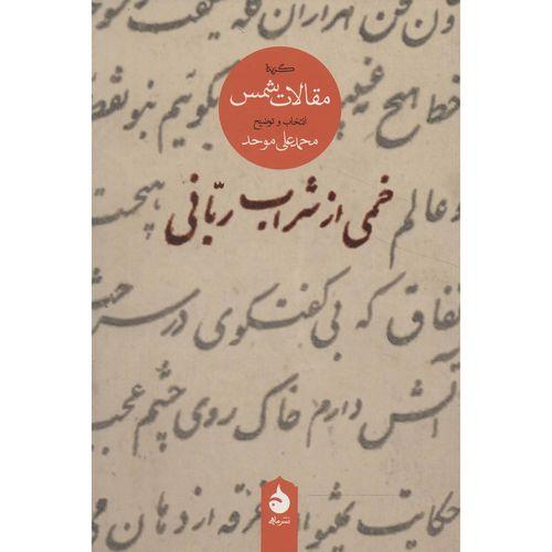 کتاب خمی از شراب ربانی گزیده مقالات شمس اثر محمد علی موحد