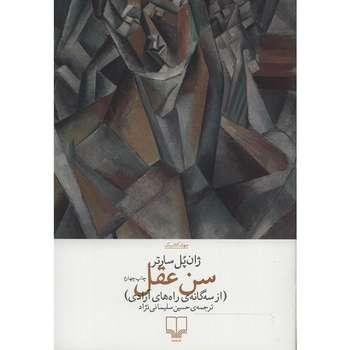 کتاب سن عقل اثر ژان پل سارتر