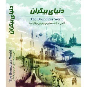 مجموعه نرم افزاری گردشگری دنیای بیکران نشر فرهنگ
